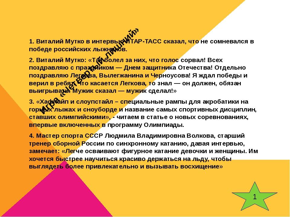 Игра «Четвертый лишний» 1. Виталий Мутко в интервью ИТАР-ТАСС сказал, что не...