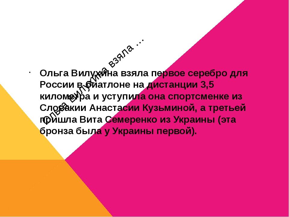 Ольга Вилухина взяла … Ольга Вилухина взяла первое серебро для России в биатл...