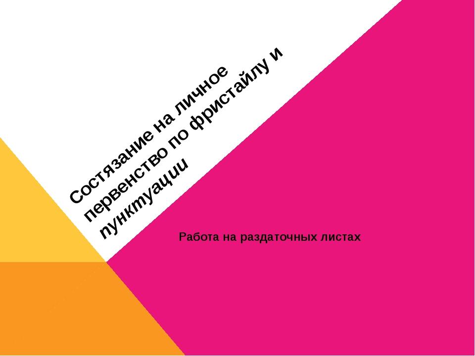 Состязание на личное первенство по фристайлу и пунктуации Работа на раздаточн...