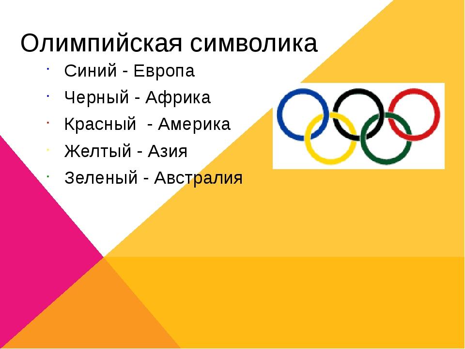 Олимпийская символика Синий - Европа Черный - Африка Красный - Америка Желтый...