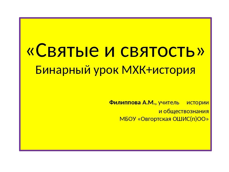 «Святые и святость» Бинарный урок МХК+история Филиппова А.М., учитель истори...