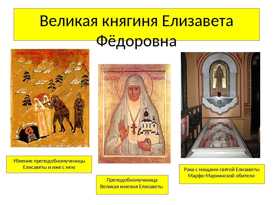 Великая княгиня Елизавета Фёдоровна Убиение преподобномученицы Елисаветы и иж...
