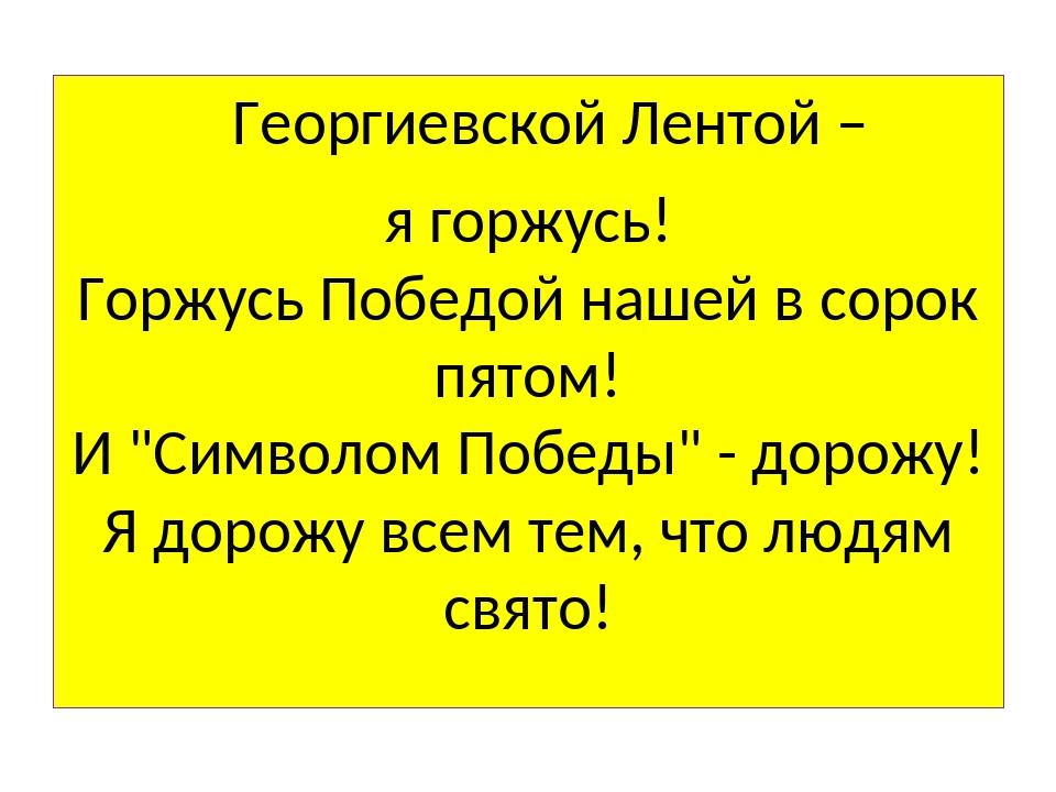 """Георгиевской Лентой – я горжусь! Горжусь Победой нашей в сорок пятом! И """"Сим..."""