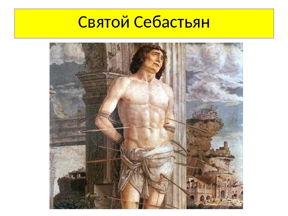 Святой Себастьян
