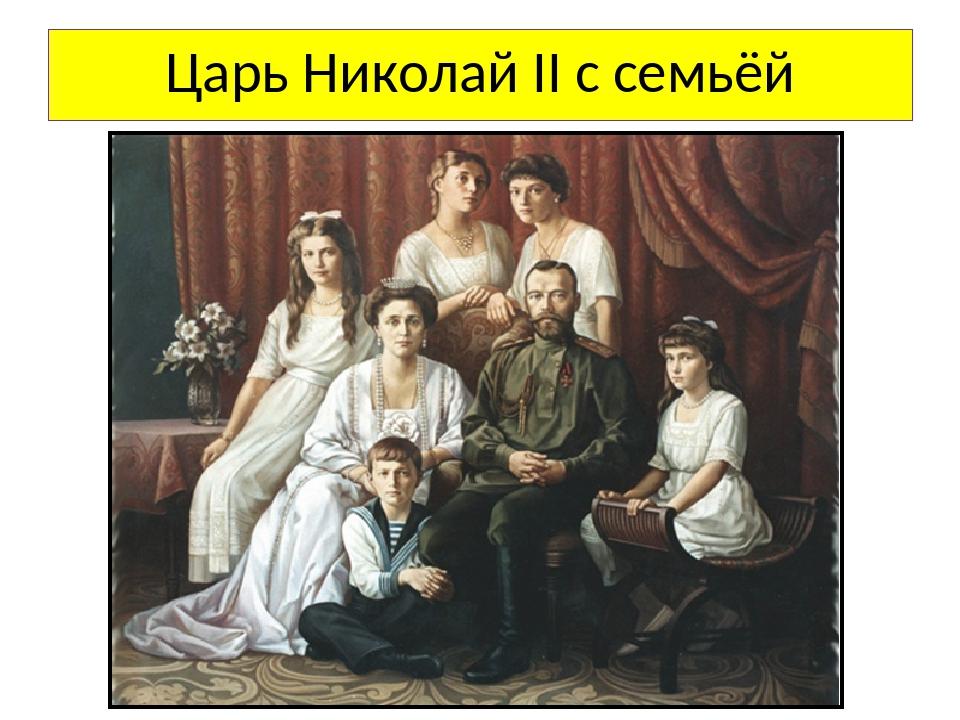 Царь Николай II с семьёй