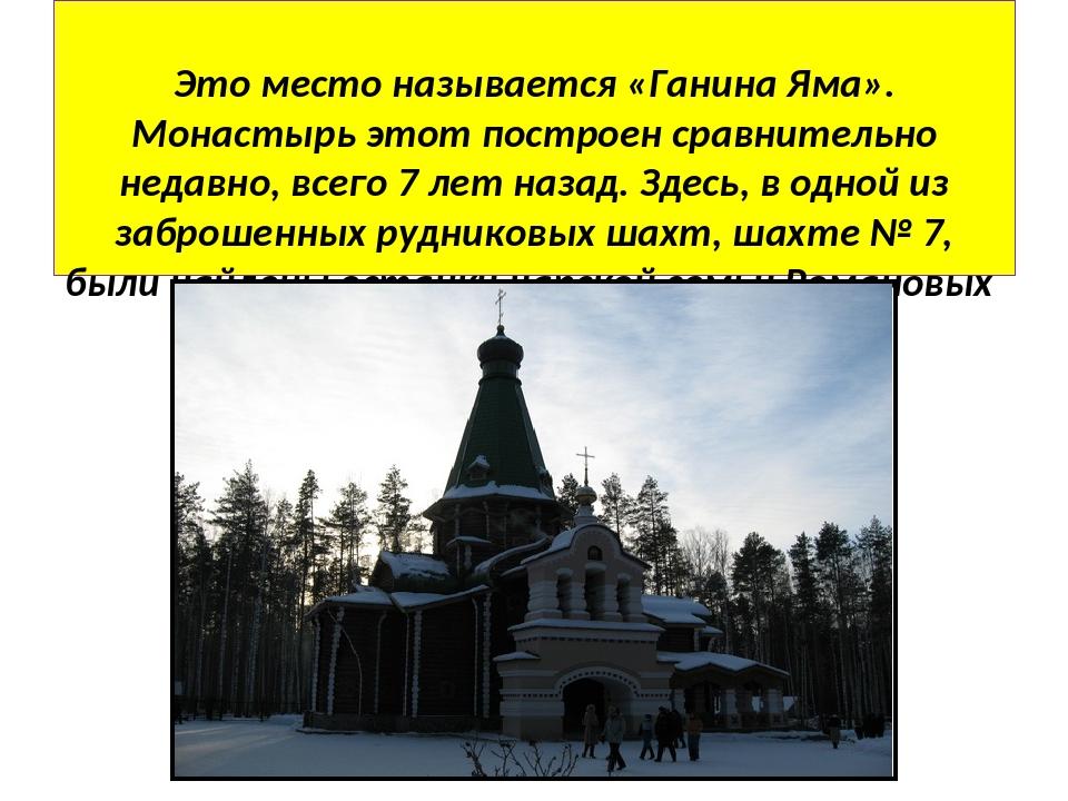 Это место называется «Ганина Яма». Монастырь этот построен сравнительно неда...