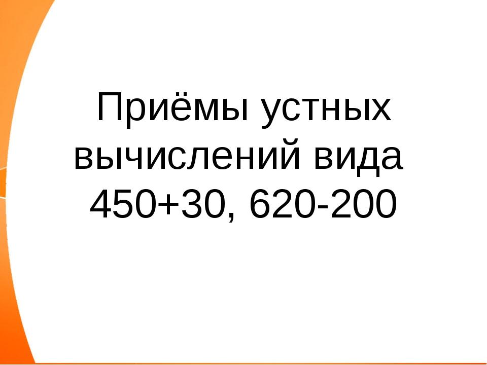 Приёмы устных вычислений вида 450+30, 620-200