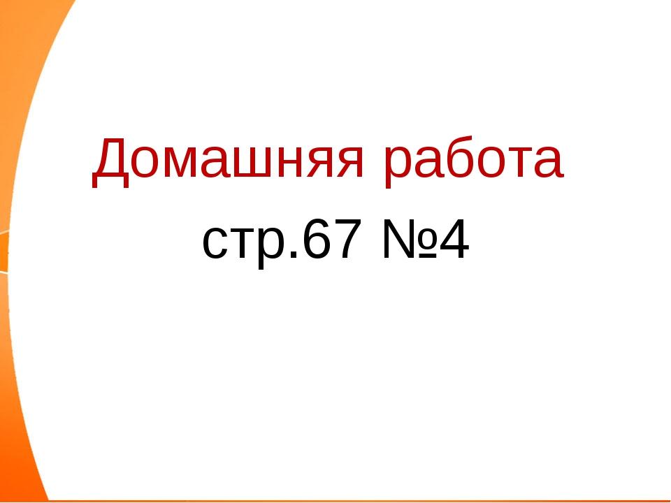 Домашняя работа стр.67 №4