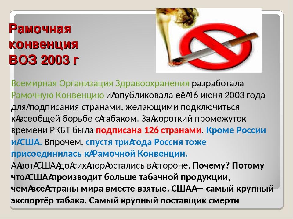 Рамочная конвенция ВОЗ 2003 г Всемирная Организация Здравоохранения разработа...