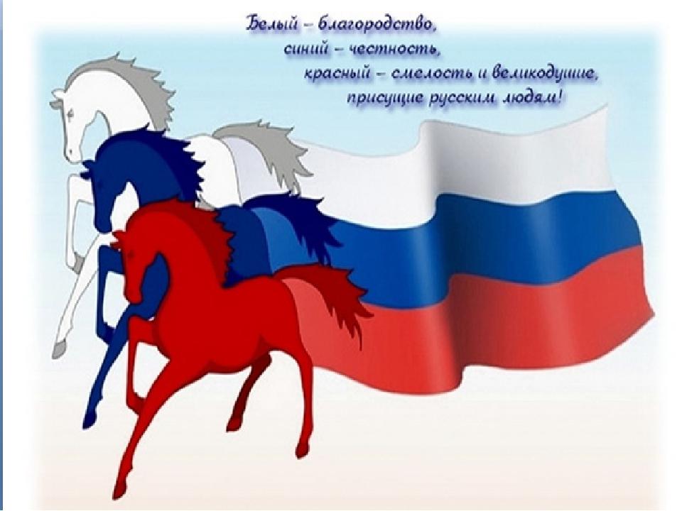 Открытки, день государственного флага россии картинки для детей