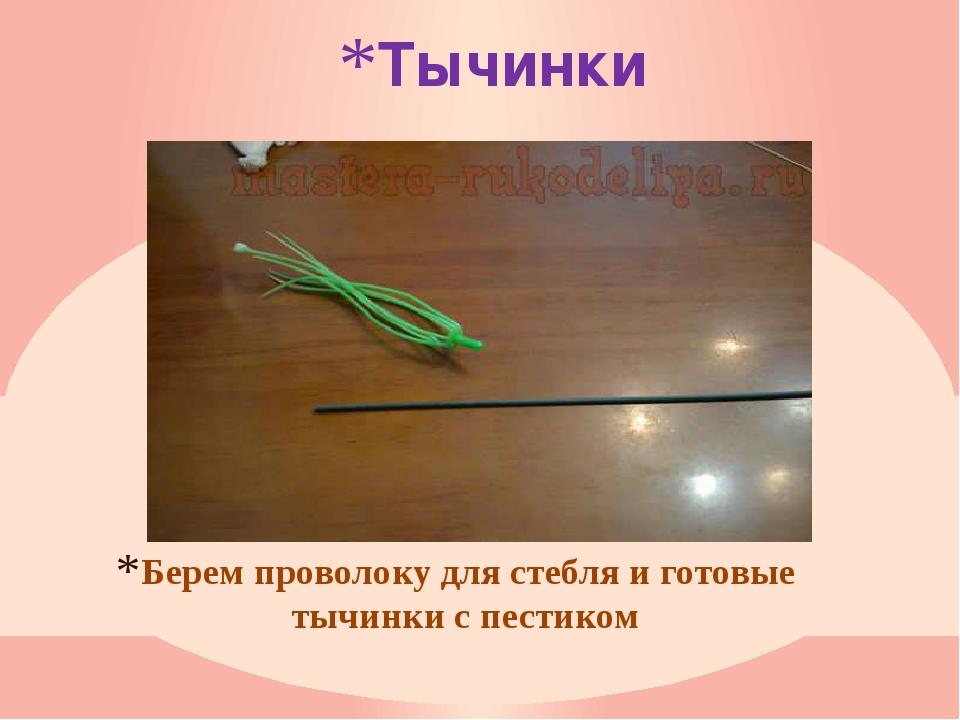 Тычинки Берем проволоку для стебля и готовые тычинки с пестиком