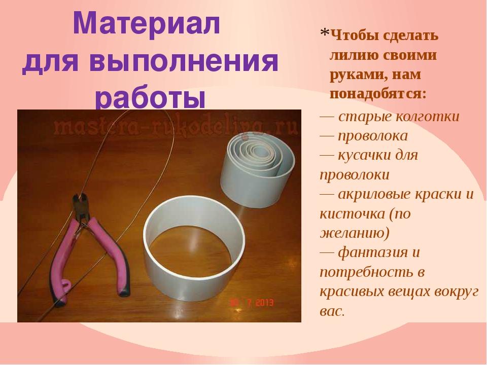 Материал для выполнения работы Чтобы сделать лилию своими руками, нам понадоб...