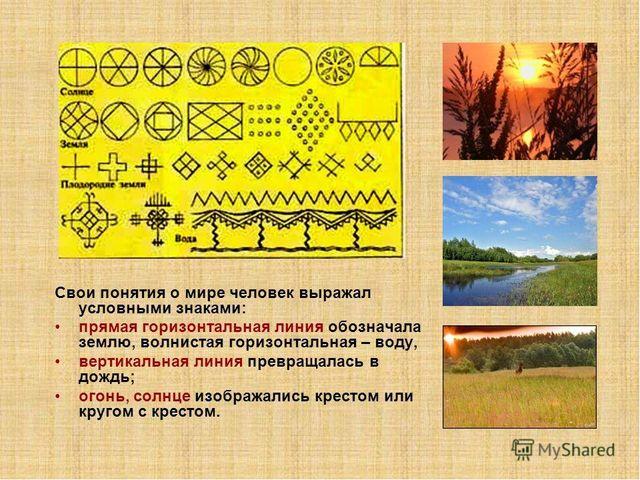 такую природные стихии в народном творчестве 3 класс окружающий мир перспектива так заинтересовал