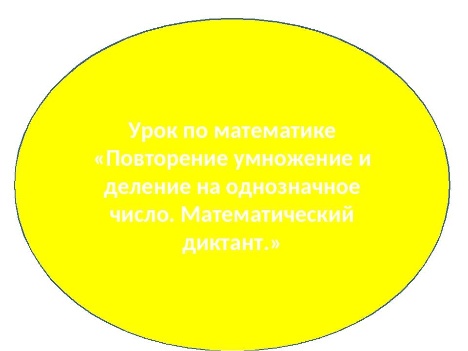 Урок по математике «Повторение умножение и деление на однозначное число. Мат...