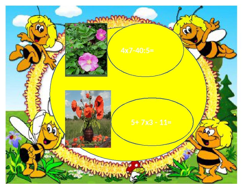 4х7-40:5= 5+ 7х3 - 11=