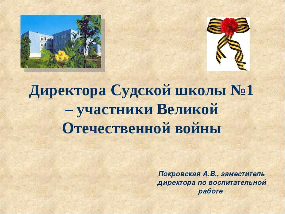 Директора Судской школы №1 – участники Великой Отечественной войны Покровска...