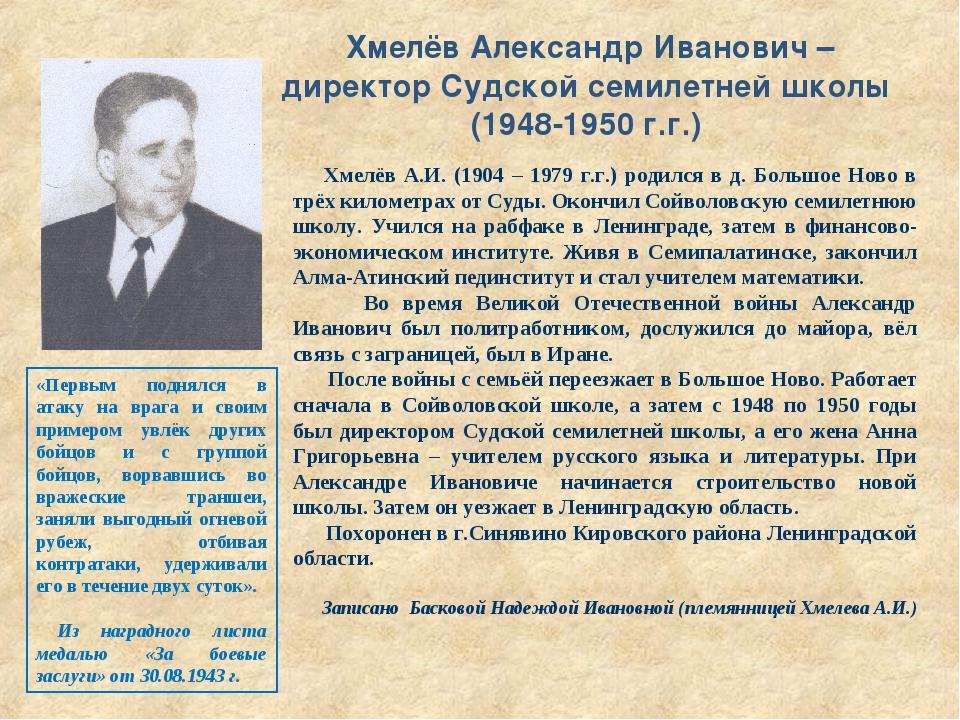 Хмелёв Александр Иванович – директор Судской семилетней школы (1948-1950 г.г...