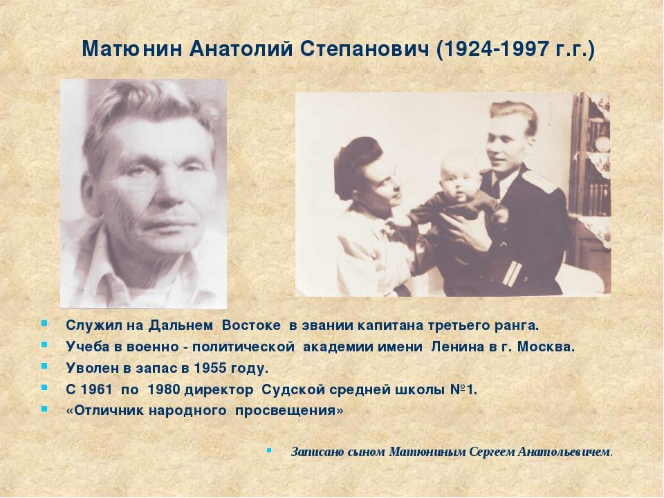Матюнин Анатолий Степанович (1924-1997 г.г.) Служил на Дальнем Востоке в зва...