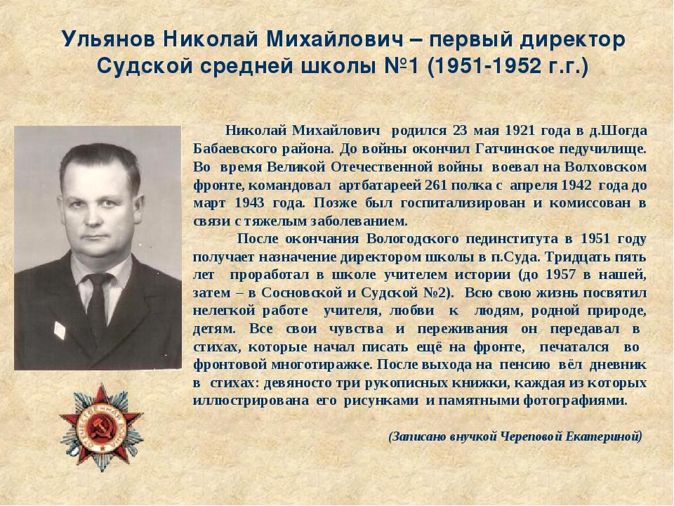 Ульянов Николай Михайлович – первый директор Судской средней школы №1 (1951-1...