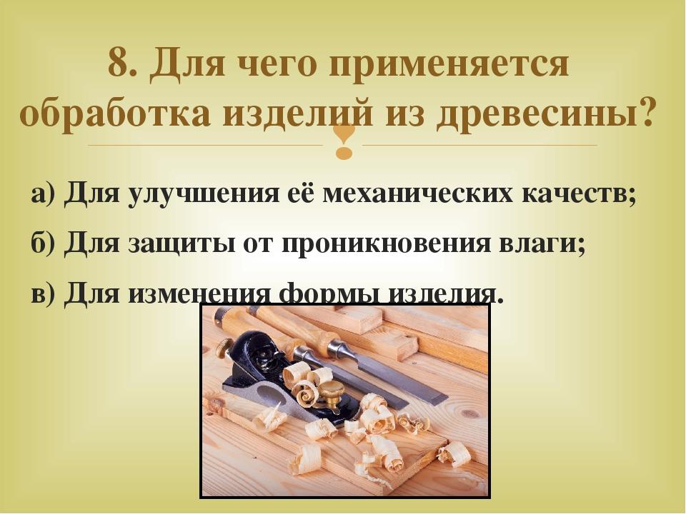 а) Для улучшения её механических качеств; б) Для защиты от проникновения влаг...