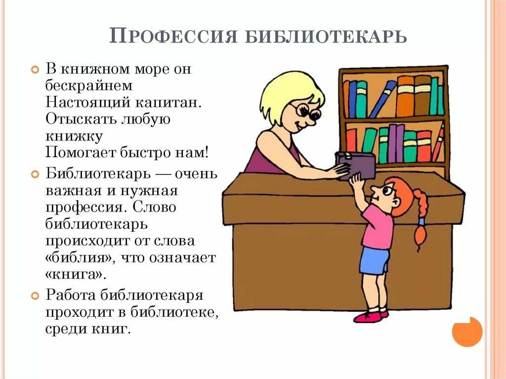 различные английский описание картинки библиотекарь люстра