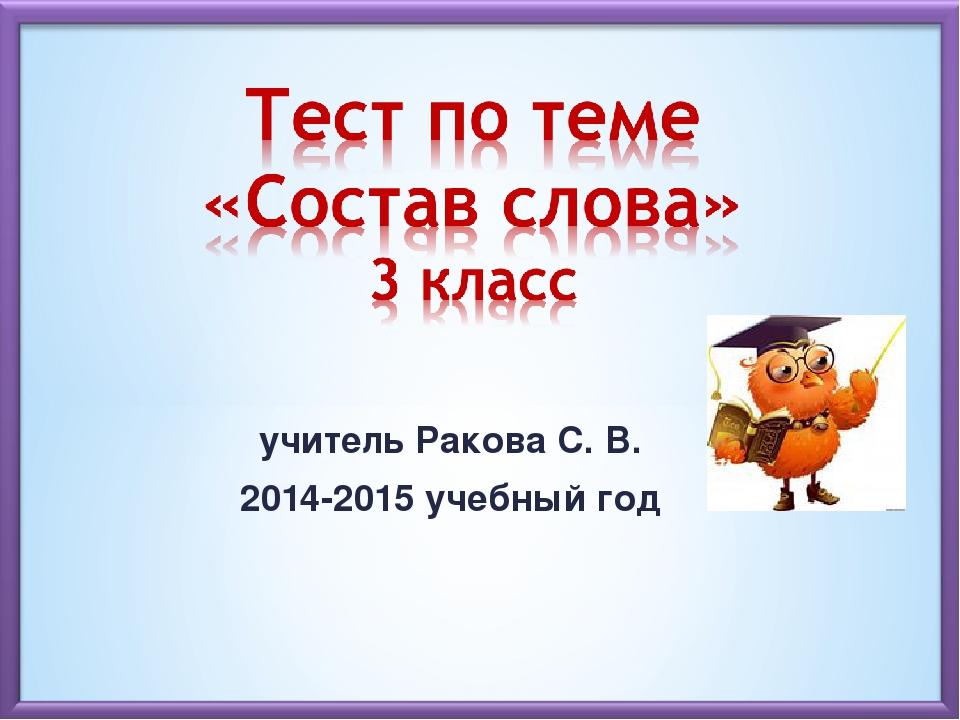 учитель Ракова С. В. 2014-2015 учебный год