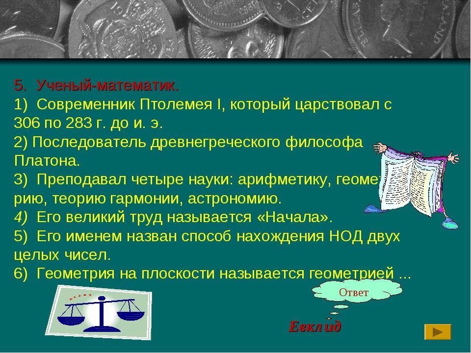 5. Ученый-математик. 1) Современник Птолемея I, который царствовал с 306 по 2...