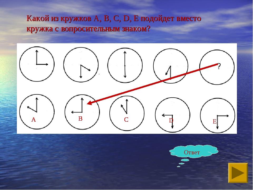 A B D C E Какой из кружков A, B, C, D, E подойдет вместо кружка с вопроситель...