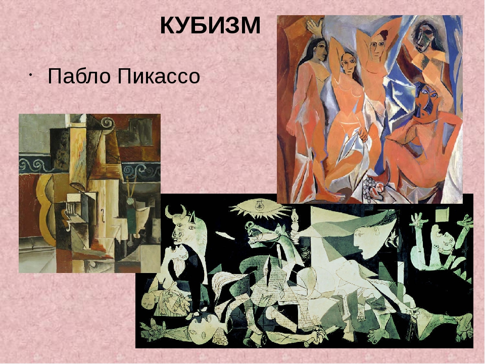 КУБИЗМ Пабло Пикассо