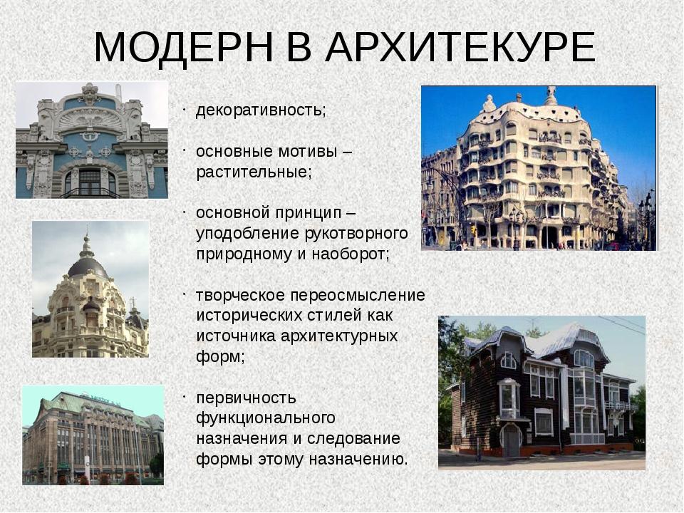 МОДЕРН В АРХИТЕКУРЕ декоративность; основные мотивы – растительные; основной...