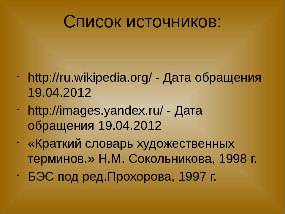 Список источников: http://ru.wikipedia.org/ - Дата обращения 19.04.2012 http:...