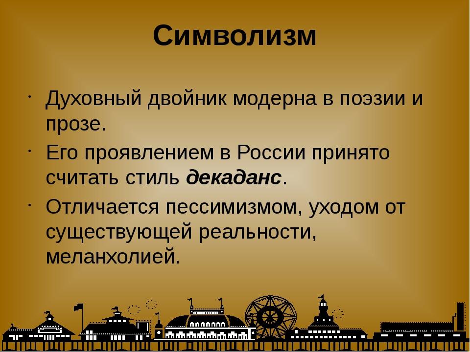 Символизм Духовный двойник модерна в поэзии и прозе. Его проявлением в России...
