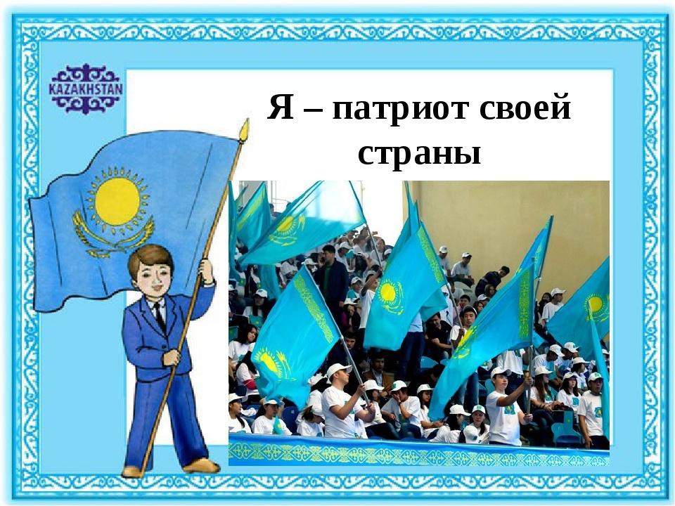 рисунки я патриот своей страны казахстан острове находится