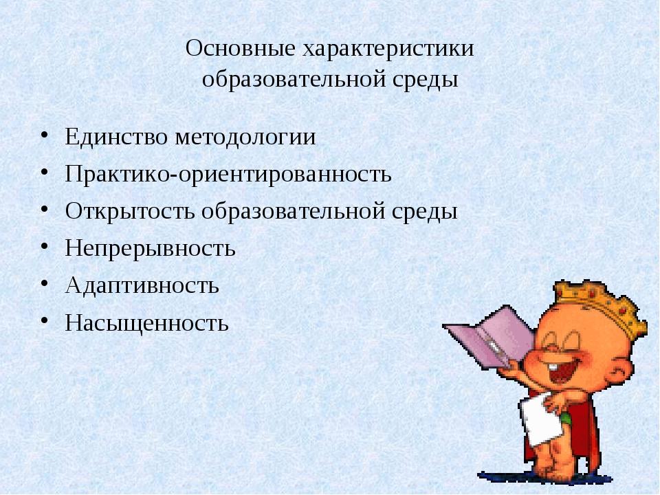 Основные характеристики образовательной среды Единство методологии Практико-о...