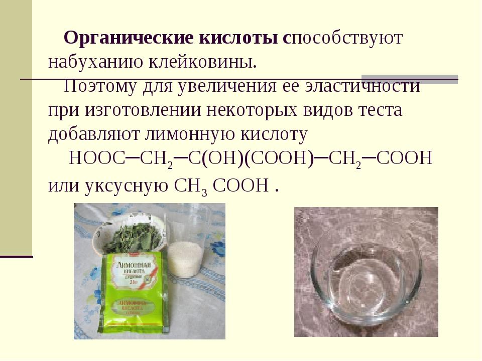 Органические кислоты способствуют набуханию клейковины. Поэтому для увеличен...