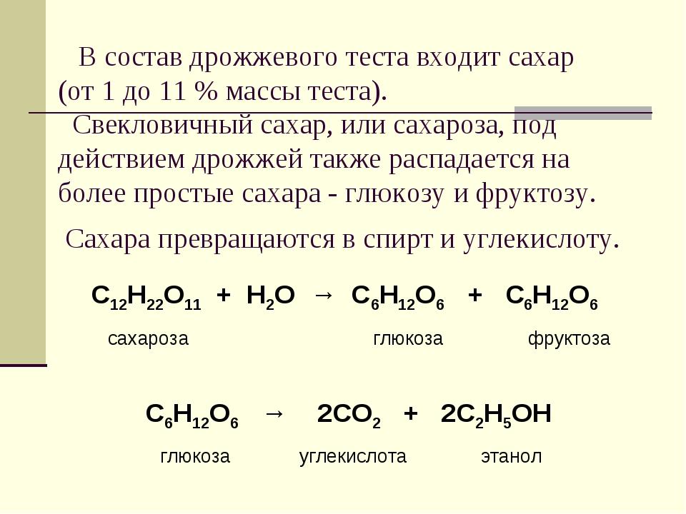 В состав дрожжевого теста входит сахар (от 1 до 11 % массы теста). Свеклович...
