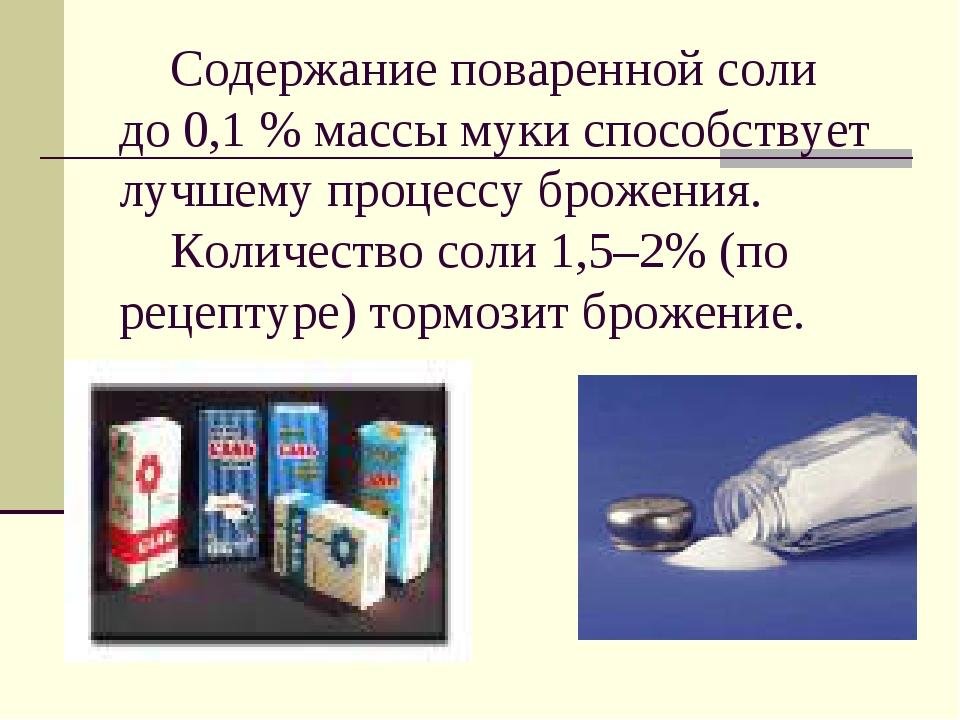 Содержание поваренной соли до 0,1 % массы муки способствует лучшему процессу...