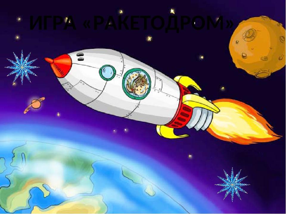 Смешные рисунки на тему космос, фото сергей картинка