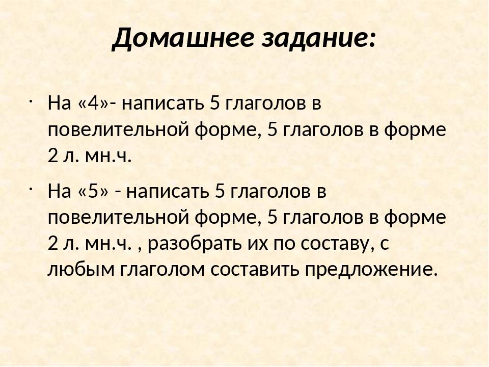 Домашнее задание: На «4»- написать 5 глаголов в повелительной форме, 5 глагол...