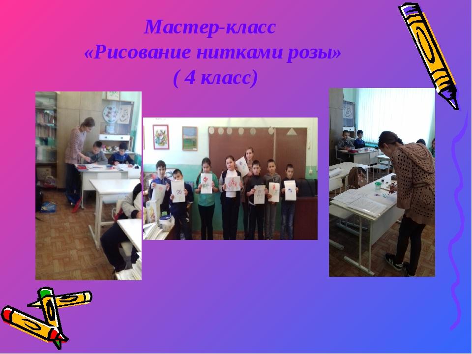 Мастер-класс «Рисование нитками розы» ( 4 класс)