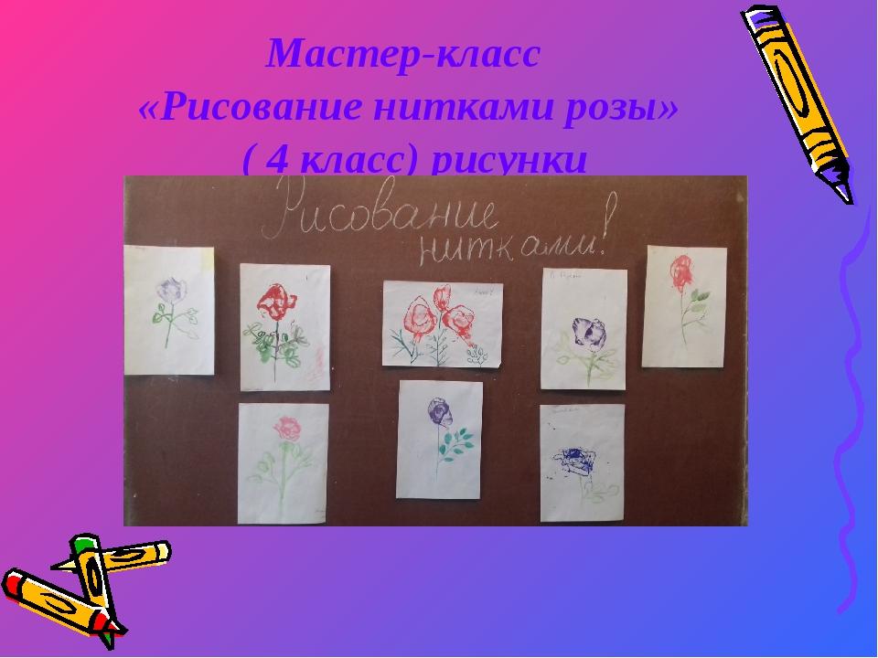 Мастер-класс «Рисование нитками розы» ( 4 класс) рисунки
