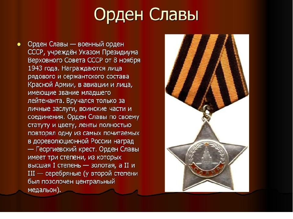 медали и ордена вов картинки с описанием рука игрока черном