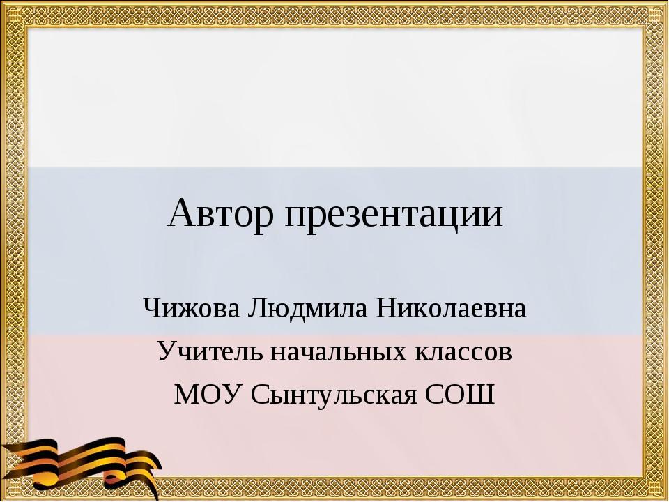 Автор презентации Чижова Людмила Николаевна Учитель начальных классов МОУ Сын...