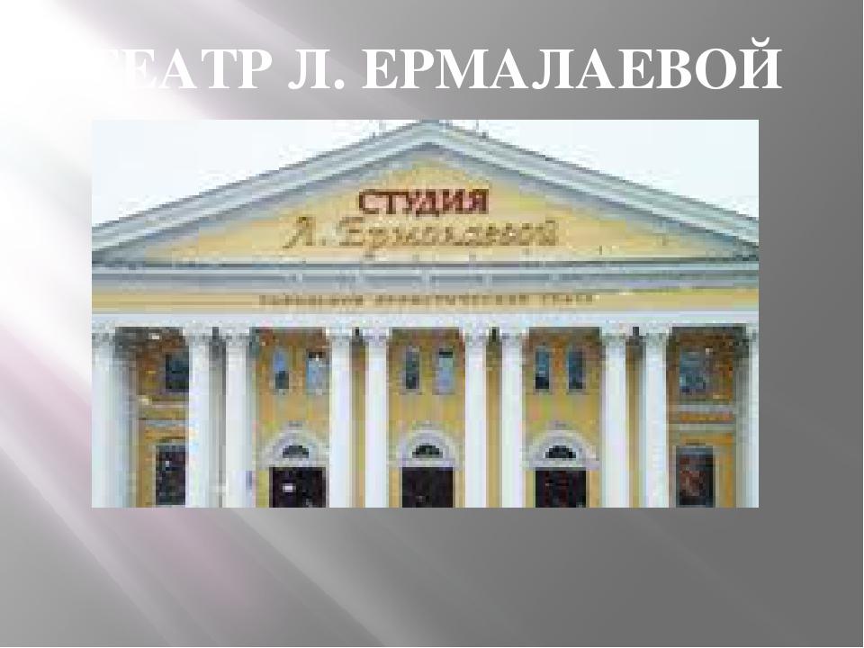 ТЕАТР Л. ЕРМАЛАЕВОЙ