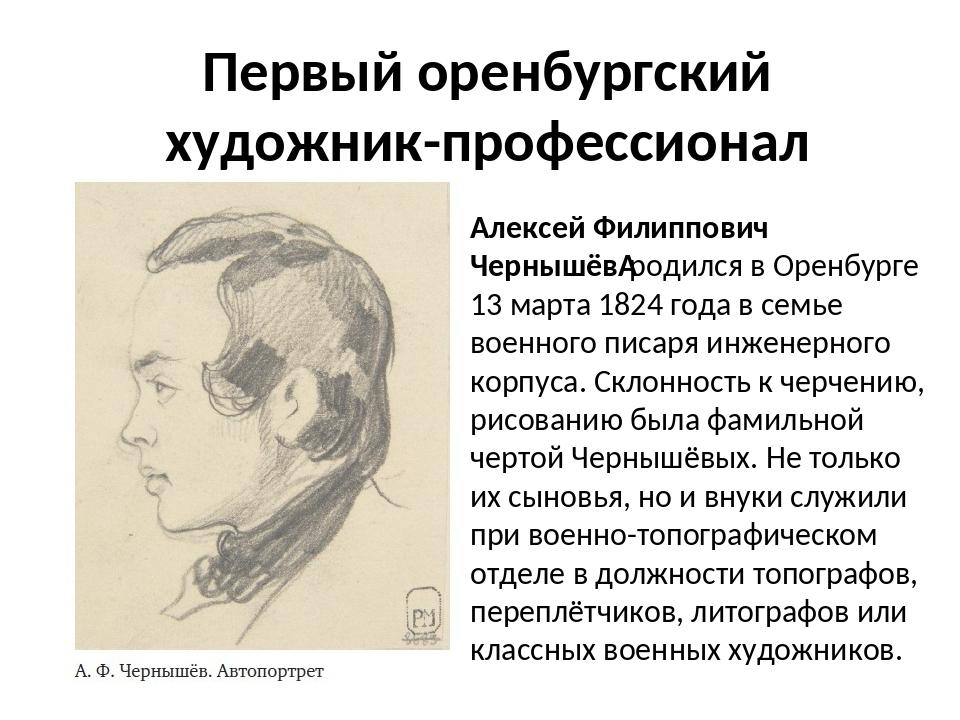 Первый оренбургский художник-профессионал Алексей Филиппович Чернышёвродился...