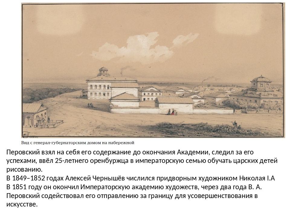 Перовский взял на себя его содержание до окончания Академии, следил за его ус...