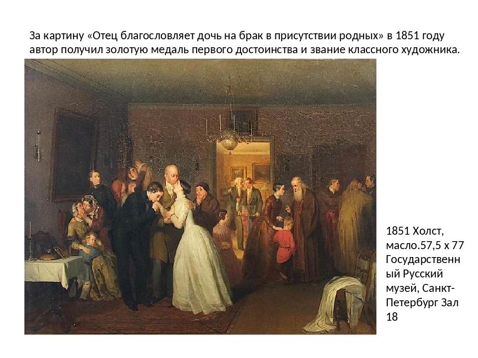 За картину «Отец благословляет дочь на брак в присутствии родных» в 1851 году...