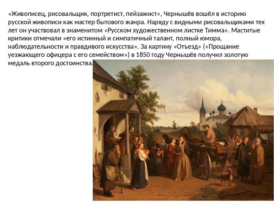 «Живописец, рисовальщик, портретист, пейзажист», Чернышёв вошёл в историю рус...