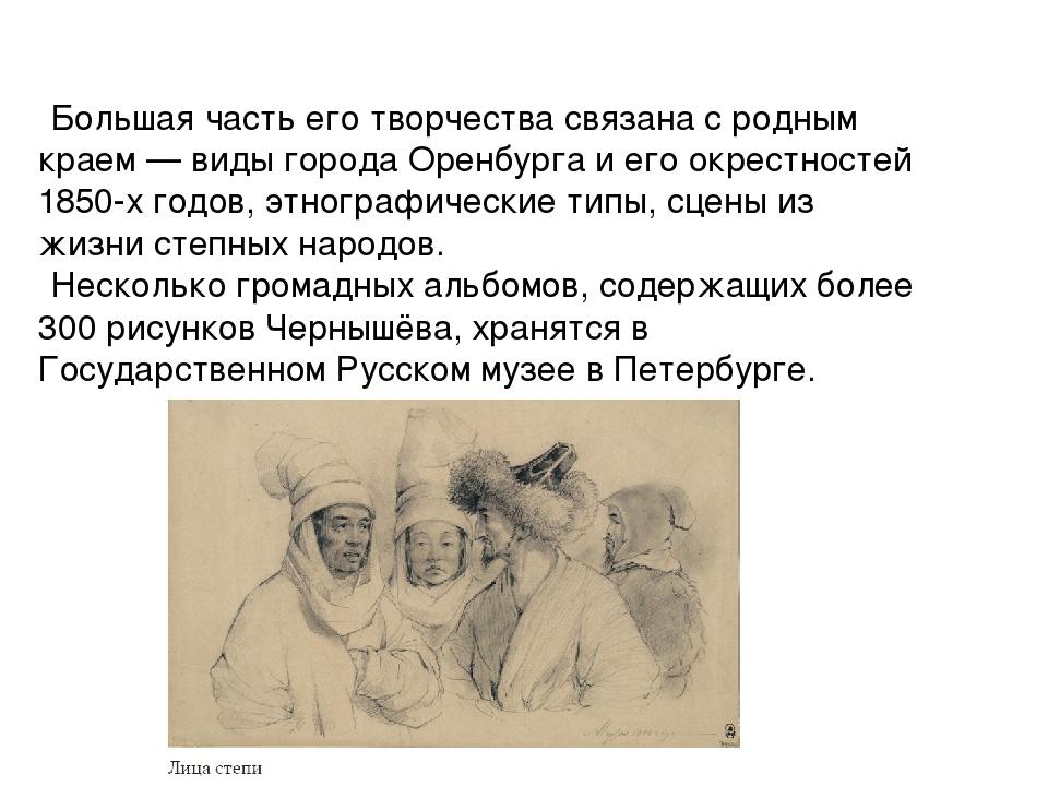 Картины и рисунки Алексея Чернышёва характерны достоверным отображением особе...