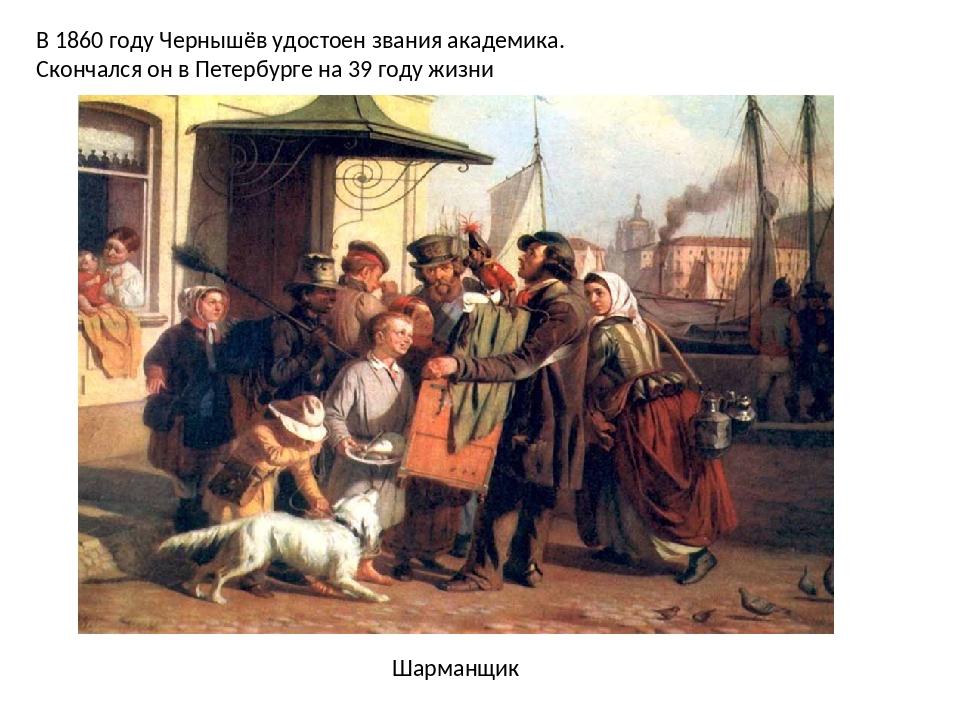 В 1860 году Чернышёв удостоен звания академика. Скончался он в Петербурге на...